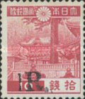 [Japan Postage Stamps Surcharged, Typ H8]