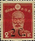 [Japan Postage Stamps Surcharged, Typ K1]