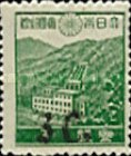 [Japan Postage Stamps Surcharged, Typ K2]
