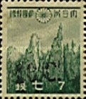 [Japan Postage Stamps Surcharged, Typ K6]