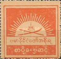 [Burma State Government Crest - No Value (5 C), Typ L]
