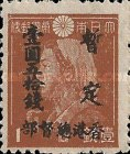 [Japanese Postage Stamps Surcharged, Typ A]