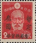 [Japanese Postage Stamps Surcharged, Typ B]