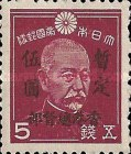 [Japanese Postage Stamps Surcharged, Typ B1]