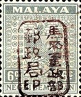 [Coat of Arms - Negri Sembilan Stamps Handstamped Overprinted with Seal, Typ A16]