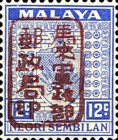 [Coat of Arms - Negri Sembilan Stamps Handstamped Overprinted with Seal, Typ A25]