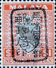 [Coat of Arms - Negri Sembilan Stamps Handstamped Overprinted with Seal, Typ A38]