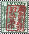 [Sultan Iskandar of Perak - Perak Postage Stamps Overprinted with Seal, type A12]