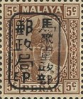 [Sultan Iskandar of Perak - Perak Postage Stamps Overprinted with Seal, type A15]