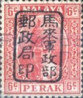 [Sultan Iskandar of Perak - Perak Postage Stamps Overprinted with Seal, type A19]