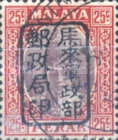 [Sultan Iskandar of Perak - Perak Postage Stamps Overprinted with Seal, type A38]