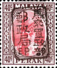 [Sultan Iskandar of Perak - Perak Postage Stamps Overprinted with Seal, type A44]
