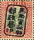 [Sultan Iskandar of Perak - Perak Postage Stamps Overprinted with Seal, type A50]