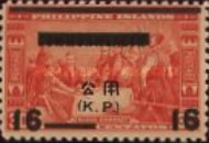 [Philippines Postage Stamps Overprinted, Typ A3]