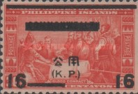 [Philippines Postage Stamps Surcharged, Typ A4]