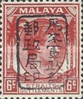 [King George VI - Straits Settlements Postage Stamps Handstamped Overprinted with Seal, type B14]