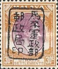 [King George VI - Straits Settlements Postage Stamps Handstamped Overprinted with Seal, type B27]