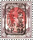 [King George VI - Straits Settlements Postage Stamps Handstamped Overprinted with Seal, type B30]