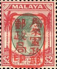 [King George VI - Straits Settlements Postage Stamps Handstamped Overprinted with Seal, type B36]
