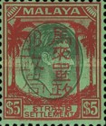 [King George VI - Straits Settlements Postage Stamps Handstamped Overprinted with Seal, type B38]