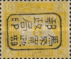 [Numeral Stamps - Trengganu Postage due Stamps Overprinted with Seal, Typ A4]