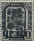 [Sultan Suleiman ibn Zainal Abidin - Trengganu Postage Stamps Handstamped Overprinted with Seal, Typ A]