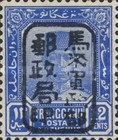 [Sultan Suleiman ibn Zainal Abidin - Trengganu Postage Stamps Handstamped Overprinted with Seal, Typ A21]