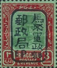 [Sultan Suleiman ibn Zainal Abidin - Trengganu Postage Stamps Handstamped Overprinted with Seal, Typ A34]