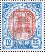 [Sultan Suleiman ibn Zainal Abidin - Trengganu Postage Stamps Handstamped Overprinted with Seal, Typ A38]
