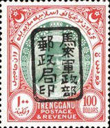 [Sultan Suleiman ibn Zainal Abidin - Trengganu Postage Stamps Handstamped Overprinted with Seal, Typ A40]