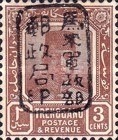 [Sultan Suleiman ibn Zainal Abidin - Trengganu Postage Stamps Handstamped Overprinted with Seal, Typ A7]