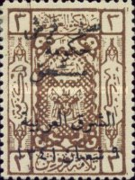 [Jordan Postage Stamps of 1923 Overprinted in Arabic, type A]