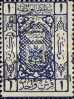 [Jordan Postage Stamps of 1923 Overprinted in Arabic, type A1]