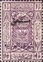 [Jordan Postage Stamps of 1923 Overprinted in Arabic, type A2]