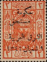 [Jordan Postage Stamps of 1923 Overprinted in Arabic, type A3]
