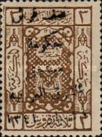 [Hejaz Postage Stamp of 1922 Overprinted & Surcharged in Arabic, type B]