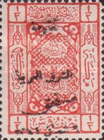 [Hejaz Postage Stamp of 1922 Overprinted in Arabic, type C]