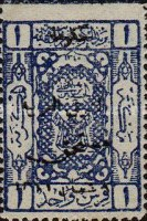 [Hejaz Postage Stamp of 1922 Overprinted in Arabic, type C1]