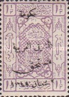 [Hejaz Postage Stamp of 1922 Overprinted in Arabic, type C2]