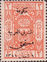 [Hejaz Postage Stamp of 1922 Overprinted in Arabic, type C3]