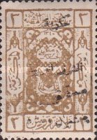 [Hejaz Postage Stamp of 1922 Overprinted in Arabic, type C4]
