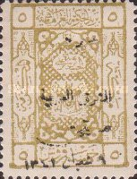 [Hejaz Postage Stamp of 1922 Overprinted in Arabic, type C5]
