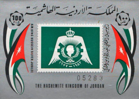[The 25th Anniversary of King Hussein, type ]