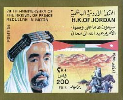 [The 70th Anniversary of Arrival of Prince Abdullah in Ma'an, Typ ]