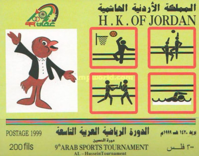 [The 9th Arab Sports Tournament, type ]
