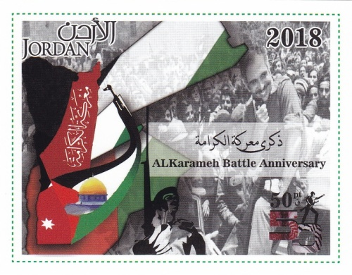 [The 50th Anniversary of the Battle of Al Karameh, Typ ]