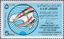 [The 1st Anniversary of Arab Co-operation Council, type ACN]