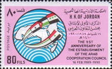 [The 1st Anniversary of Arab Co-operation Council, Typ ACN3]