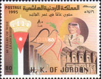 [The 60th Anniversary of the Birth of King Hussein, Typ AGK]
