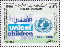 [The 50th Anniversary of UNICEF Fund, Typ AGY]